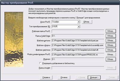 Рис. 36. Окно утилиты преобразования данных из Pro/ENGINEER