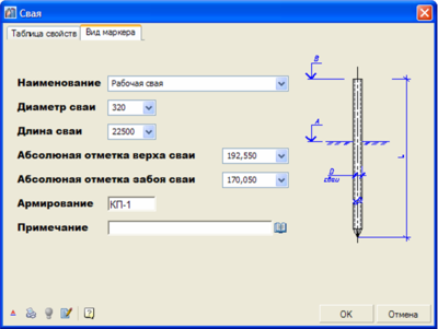 Пример пользовательской формы для универсального маркера сваи