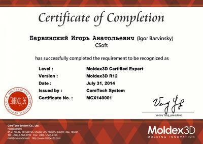 Сертификат эксперта по продуктам Moldex3D