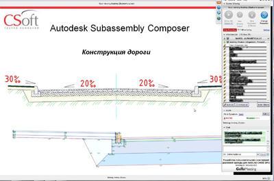 Элемент конструкции дороги, разработанный в Autodesk Subassembly Composer