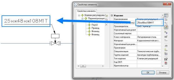 Текст обозначения автоматически формируется из значений параметров оборудования