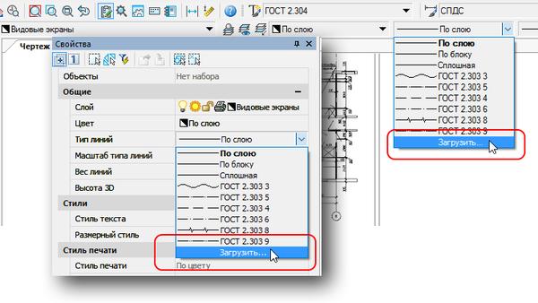 Новые выпадающие списки позволяют загружать в документ новые типы линий