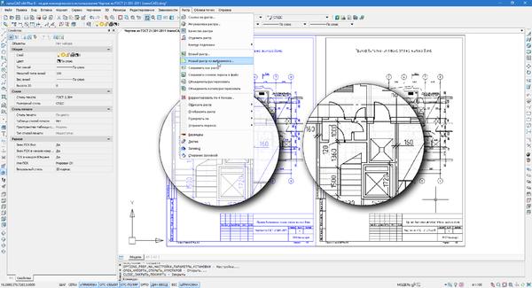 nanoCAD позволяет моментально растеризовать векторный чертеж и превратить его в *.dwg-файл, защищенный от изменений