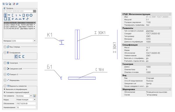 Параметры колонн и балок в СПДС Металлоконструкции