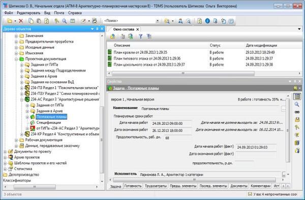 Рабочее место и web-интерфейс