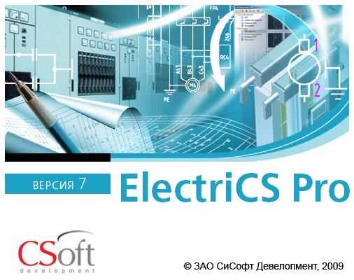 """Вебинар  """"Проектирование электрических схем при помощи ElectriCS Pro 7 """" ."""