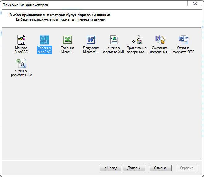 Окно выбора приложения для экспорта данных спецификатора