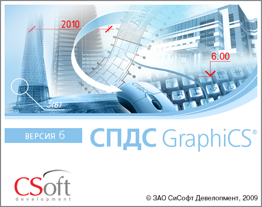 СПДС GraphiCS 6.1.843 [2010] RUS PC