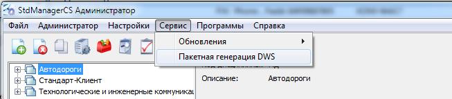 Пакетная генерация файлов нормоконтроля