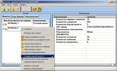 ACS Administrator – администрирование баз данных AutomatiCS