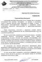 Отзыв ректора ГАОУ АО ВПО «АИСИ» Д.П. Ануфриева